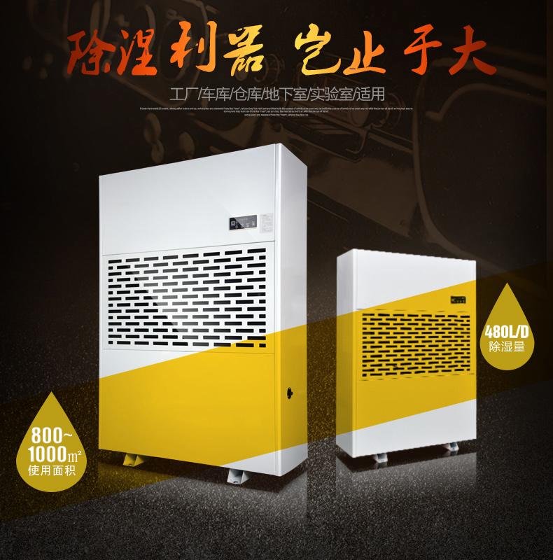 电力配电柜、电气控制柜用防潮除湿机