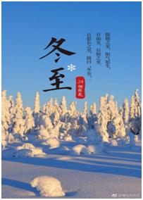冬至,是广东的夏至吧!