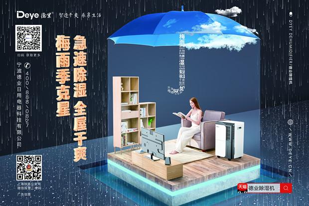 梅雨季节,如何进行防潮?