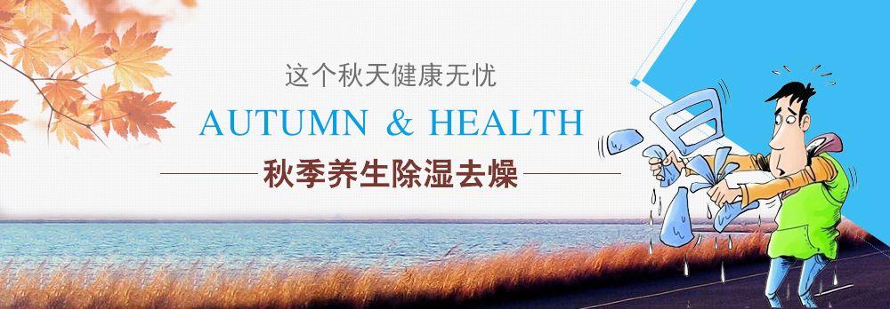 秋季注意除湿养护身体健康,保健康无忧