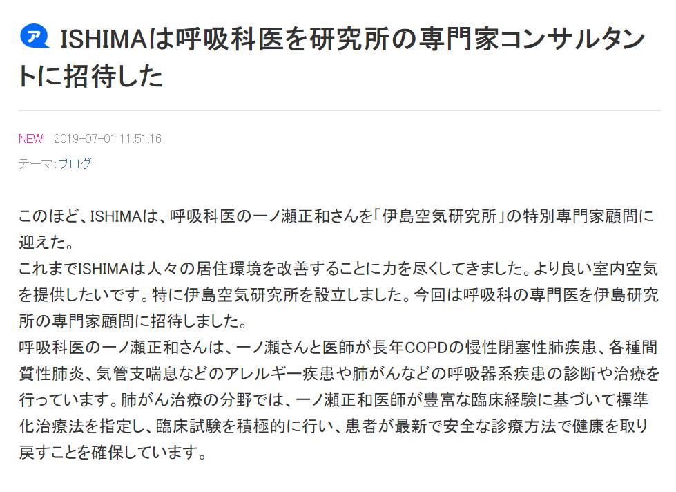 ISHIMA除湿机邀请日本呼吸科医师担任伊岛空气研究所专家顾问