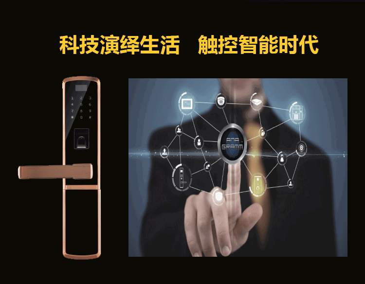 如何选购智能指纹锁