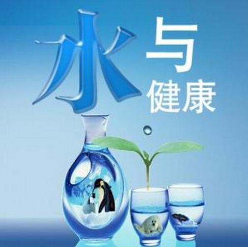 净水器各单元适用水质及饮水标准