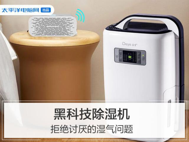 黑科技除湿机,拒绝讨厌的湿气问题