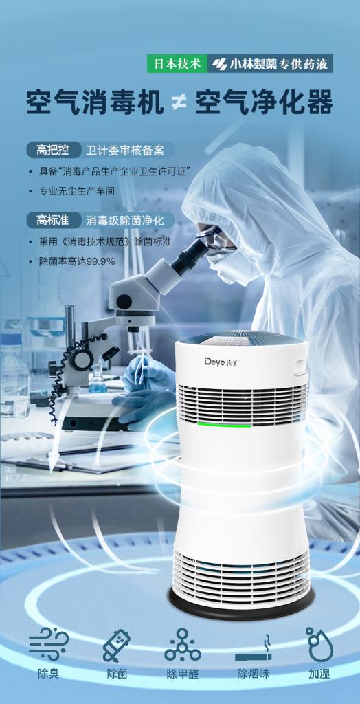 德业日电取得《消毒产品生产企业卫生许可证》。