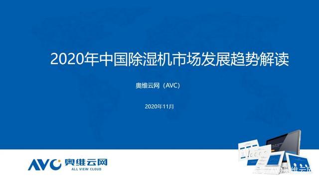 2020年中国除湿机市场发展趋势解读
